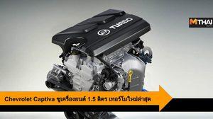 Chevrolet Captiva ชูเครื่องยนต์ 1.5 ลิตร พร้อมเทอร์โบพละกำลังสูง ใหม่ล่าสุด