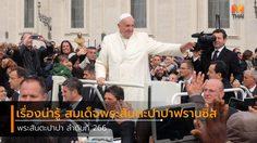 12 เรื่องน่ารู้ สมเด็จพระสันตะปาปาฟรานซิส ลำดับที่ 266