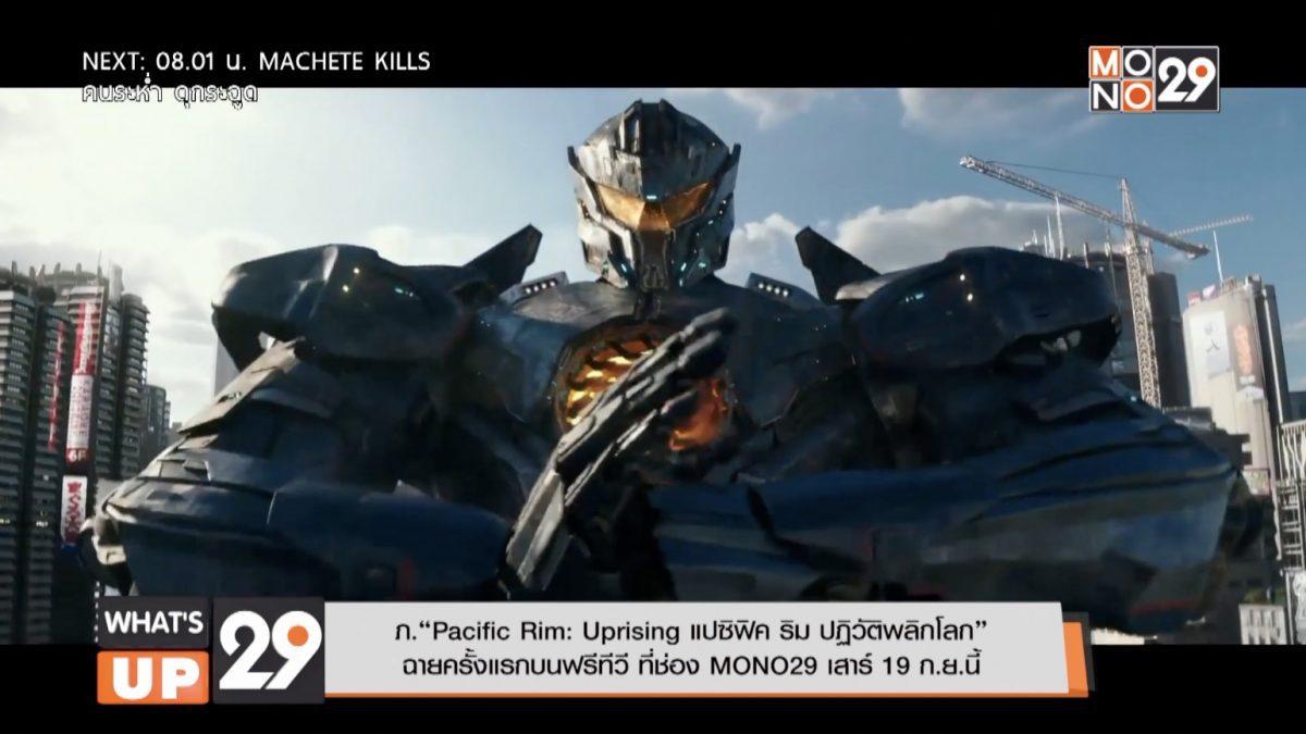 """ภ. """"Pacific Rim: Uprising"""" ฉายครั้งแรกบนฟรีทีวี ที่ช่อง MONO29 เสาร์ 19 ก.ย.นี้"""