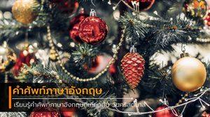 เรียนรู้คำศัพท์ภาษาอังกฤษที่เกี่ยวกับ วันคริสต์มาส