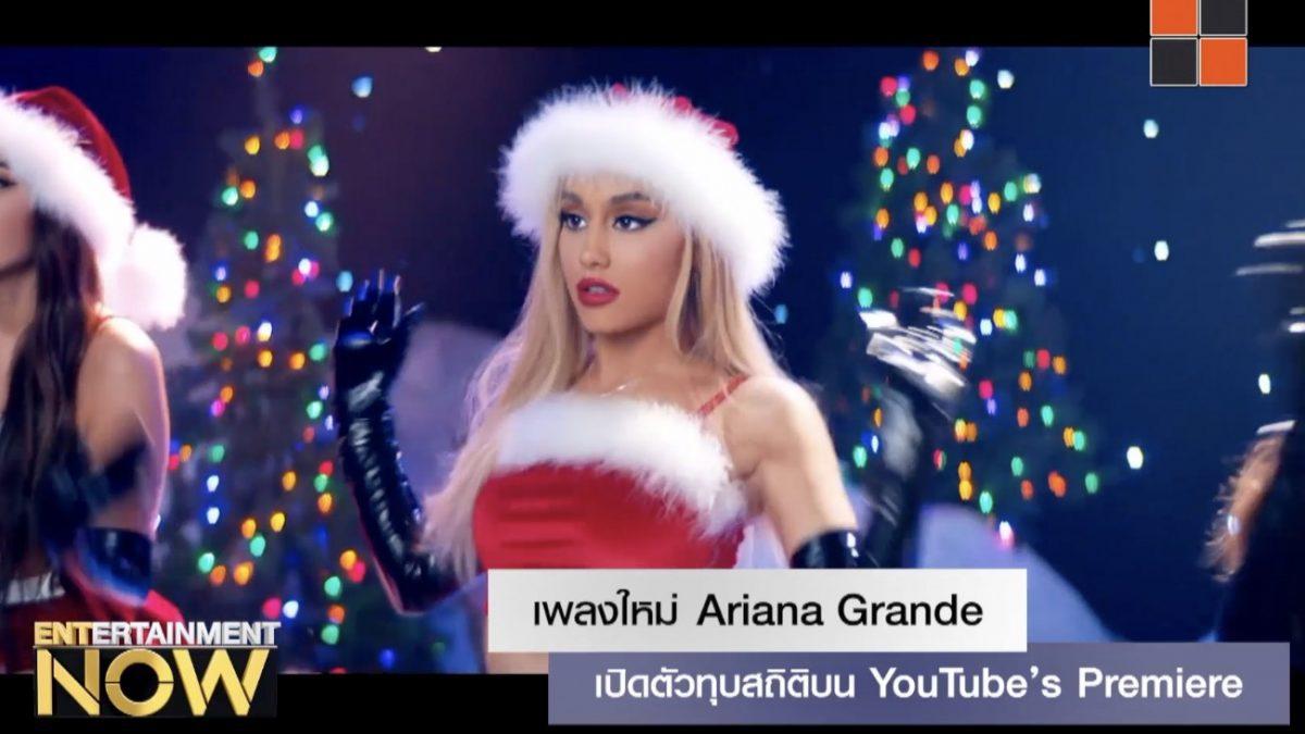 เพลงใหม่ Ariana Grande เปิดตัวทุบสถิติบน YouTube's Premiere