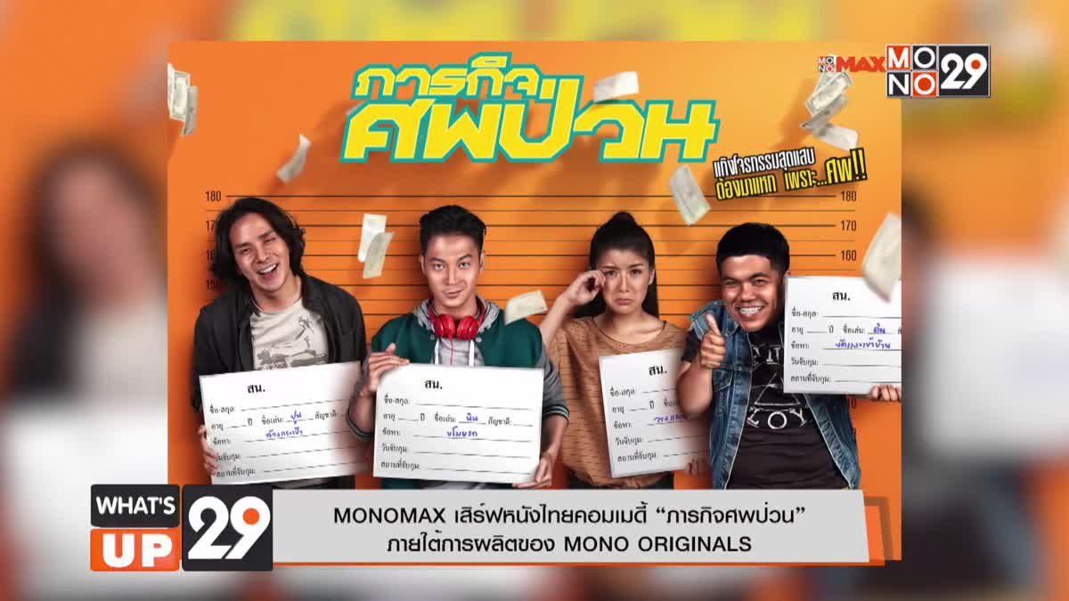"MONOMAX เสิร์ฟหนังไทยคอมเมดี้ ""ภารกิจศพป่วน"" ภายใต้การผลิตของ MONO ORIGINALS"