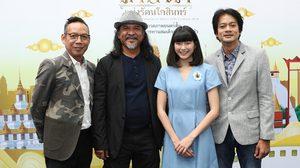 ปื๊ด ธนิตย์ นำทีมผู้กำกับไทย เชิญชวนเยาวชนร่วมส่งหนังสั้นเข้าประกวด ในแนวคิดสายน้ำแห่งรัตนโกสินทร์
