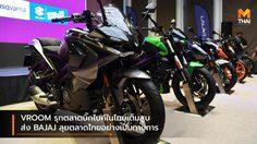 VROOM รุกตลาดบิ๊กไบค์ในไทยเต็มสูบ ส่ง BAJAJ ลุยตลาดไทยอย่างเป็นทางการ