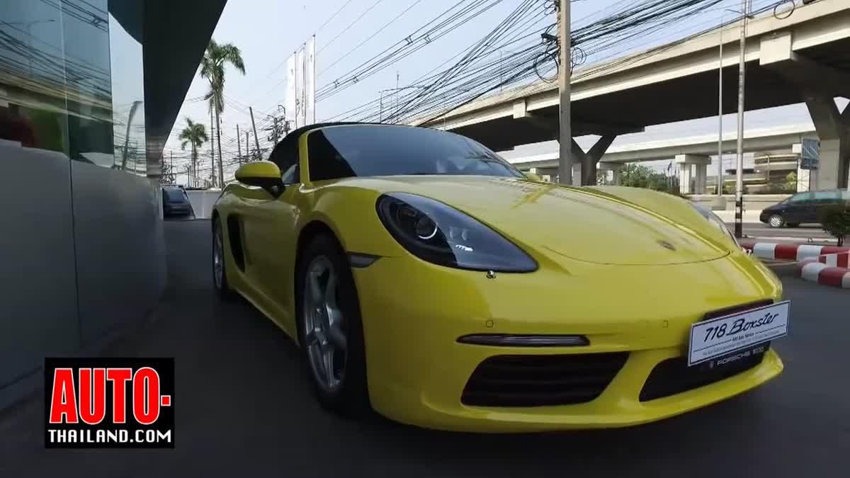 ทดลองขับ Porsche 718 Boxster ขับในเมืองก็ชิลไปอีกแบบ
