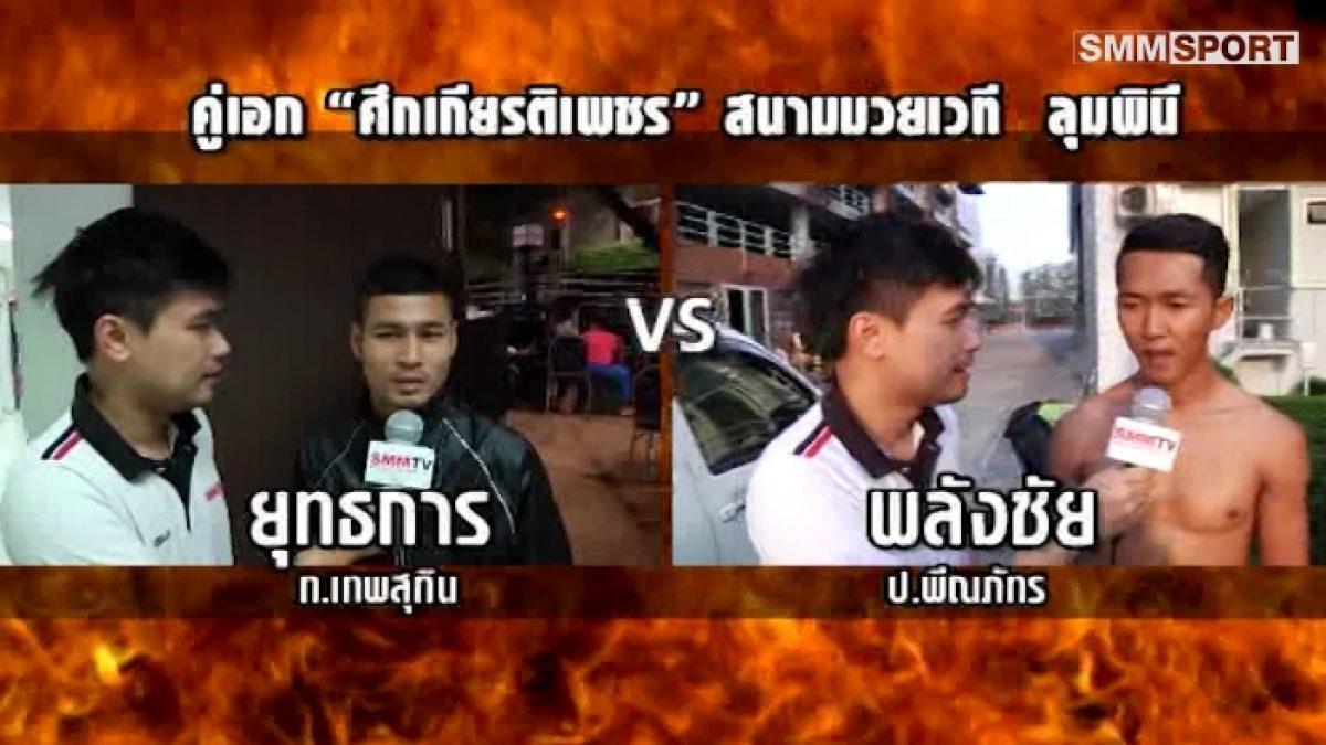 คู่เอก ยุทธการ ท.เทพสุทิน V พลังชัย ป.พีณภัทร  | 13-01-61