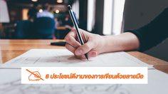 6 ประโยชน์ดีงามของการเขียนด้วยลายมือ