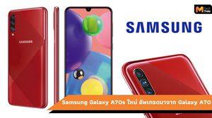Samsung Galaxy A70s ใหม่ มาพร้อมกับกล้อง 64 ล้านพิกเซล วางขายแล้ววันนี้