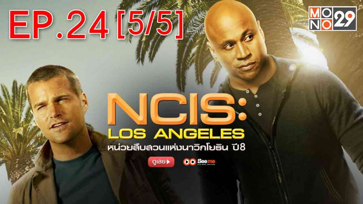 NCIS : Los Angeles หน่วยสืบสวนแห่งนาวิกโยธิน ปี8 EP.24 [5/5]