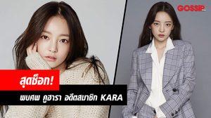 ช็อก! คูฮารา อดีตสมาชิก KARA เสียชีวิต