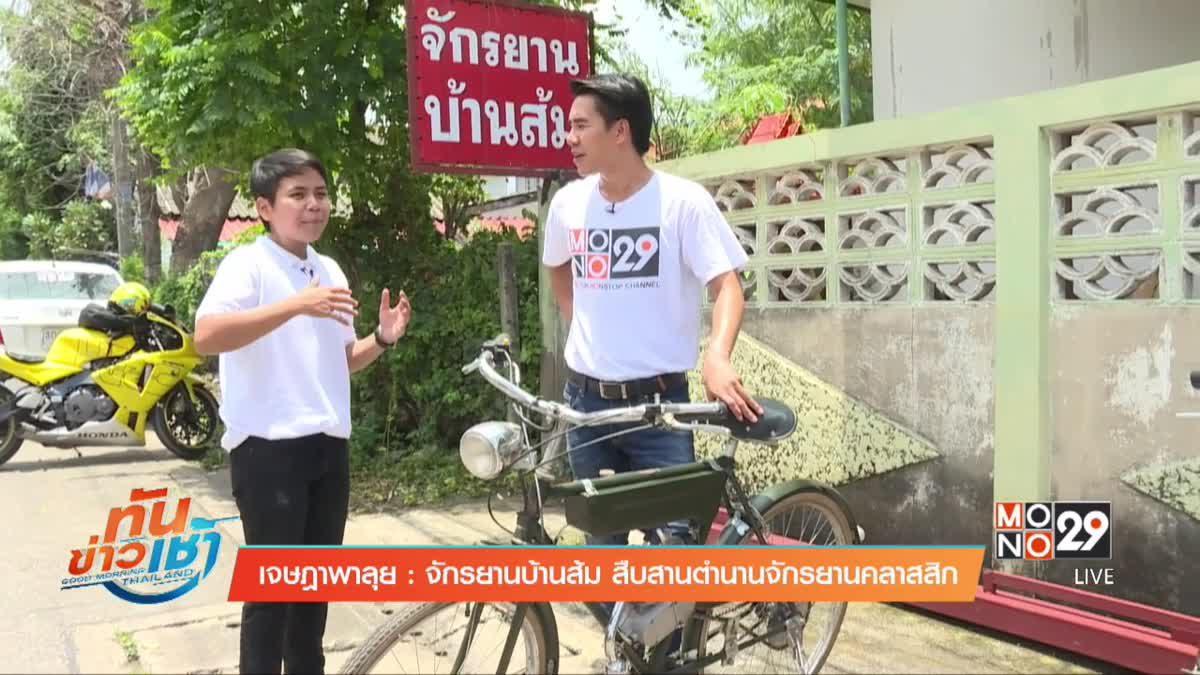 เจษฎาพาลุย : จักรยานบ้านส้ม สืบสานตำนานจักรยานคลาสสิก