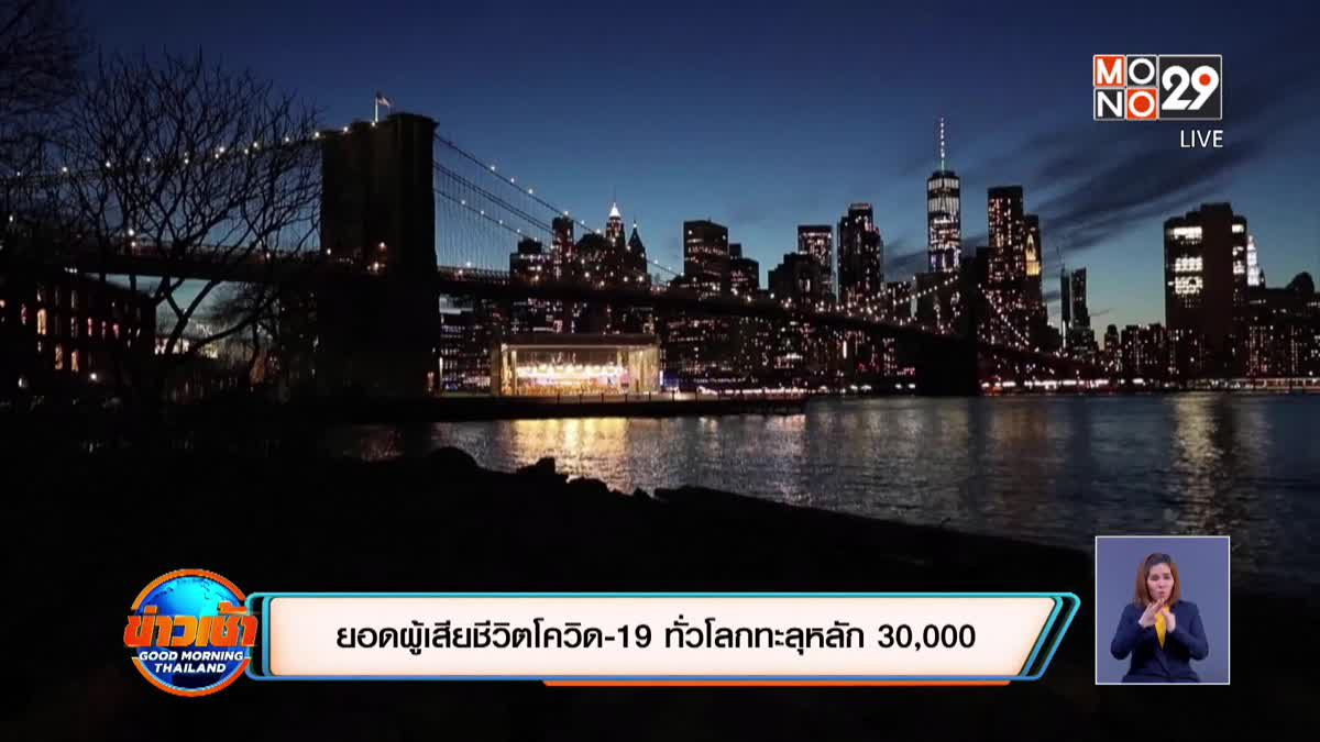 ยอดผู้เสียชีวิตโควิด-19 ทั่วโลกทะลุหลัก 30,000