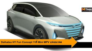 Daihatsu HY Fun Concept ว่าที่ MPV แห่งอนาคต พร้อสะกดแฟนๆ ชาวอินโด