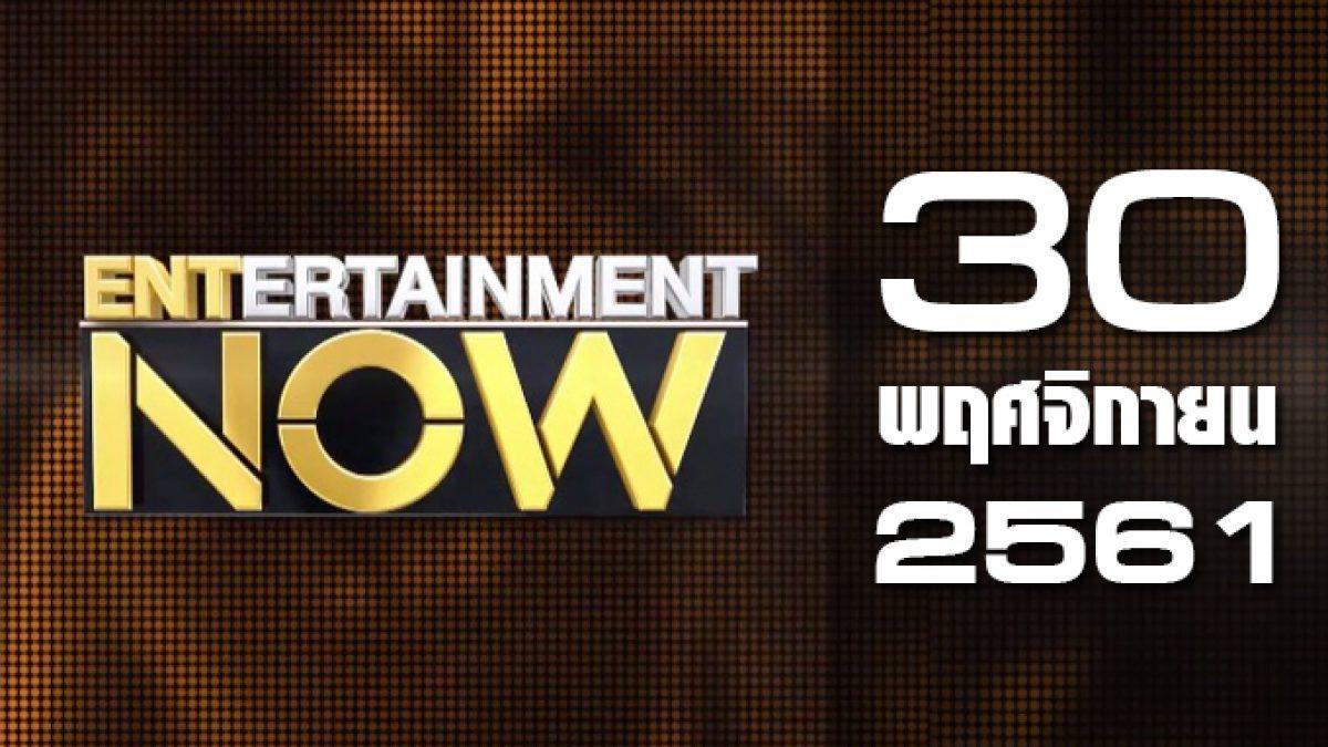 Entertainment Now Break 1 30-11-61