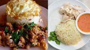 """""""ข้าวกะเพรา-ข้าวมันไก่"""" ของไทย ติดอันดับยอดนิยมในครอบครัวญี่ปุ่น"""