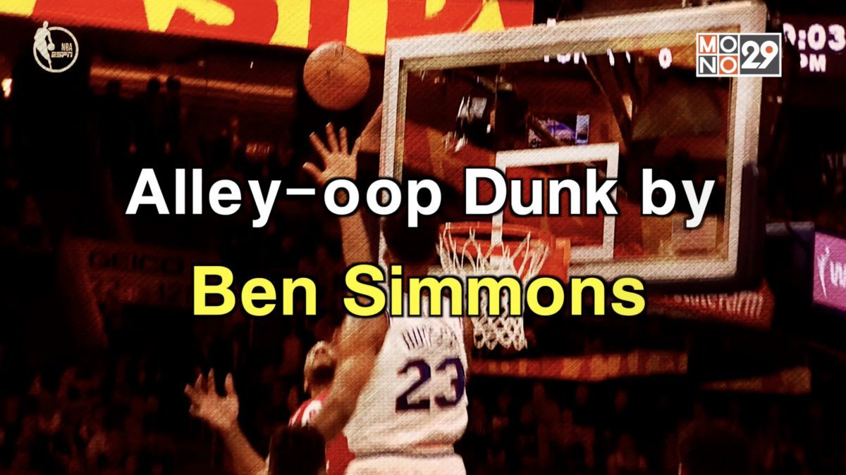 Alley-oop Dunk by Ben Simmons