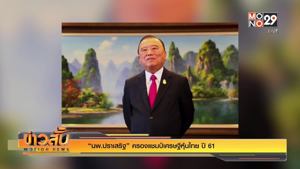 """""""นพ.ปราเสริฐ"""" ครองแชมป์เศรษฐีหุ้นไทย ปี 61"""