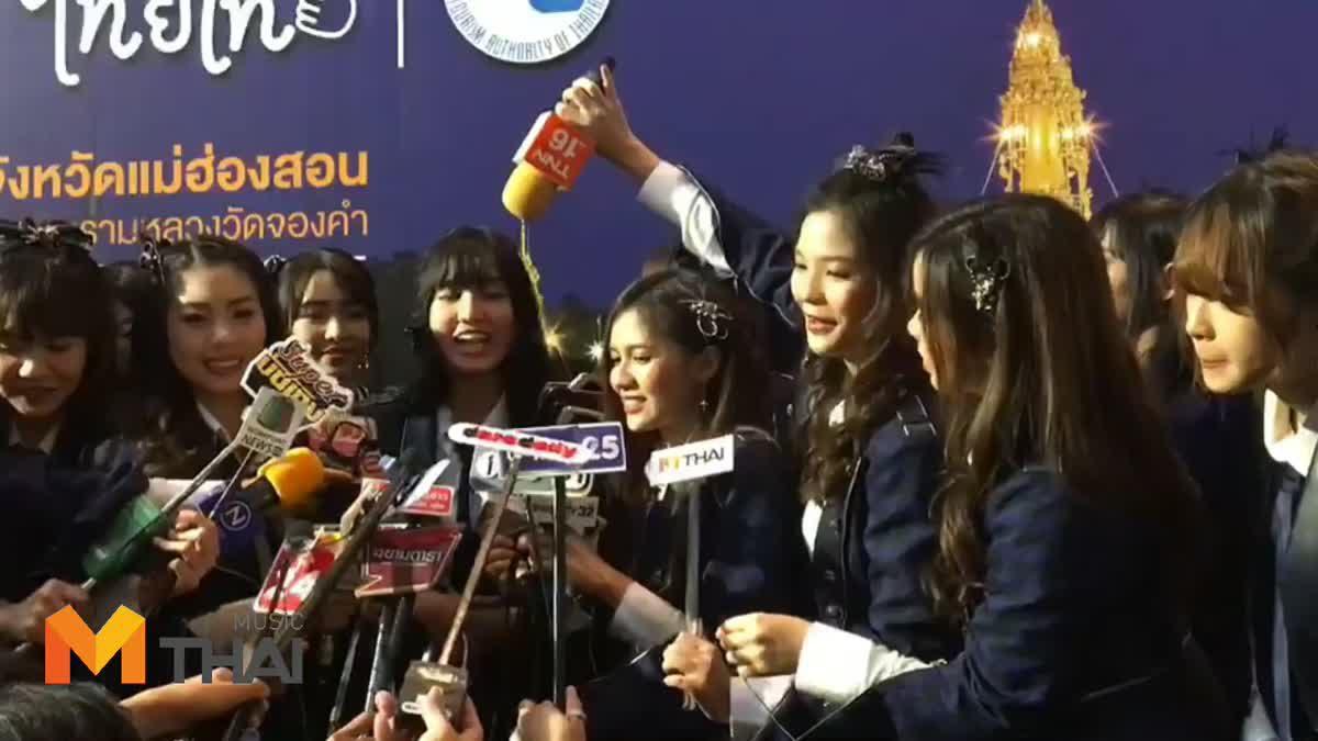 BNK48 ให้สัมภาษณ์หลังเจอดราม่ารัวๆ ภาพหลุด - #อ๊บไสไม้ !!