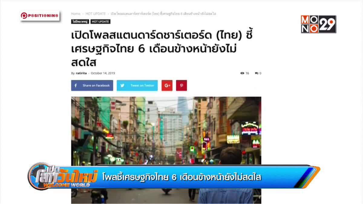 โพลชี้เศรษฐกิจไทย 6 เดือนข้างหน้ายังไม่สดใส