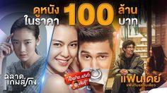 เมเจอร์ ซีนีเพล็กซ์ กรุ้ป ร่วมกับ GDH เติมเต็มทุกความคิดถึง 3 หนังไทย 100 ล้านในราคา 100 บาท