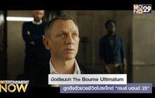 """มือเขียนบท Bourne Ultimatum ถูกดึงตัวช่วยชีวิตโปรเจ็กต์ """"เจมส์ บอนด์ 25"""""""
