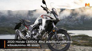 2020 Honda CB400X สีใหม่ สปอร์ตเด่นทุกเส้นทาง พร้อมสมรรถนะ 46 แรงม้า