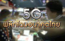 เดินหน้า 5G พลิกโฉมอนาคตไทย 12-02-63