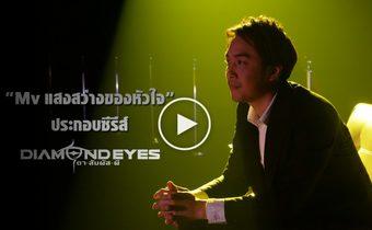 หนึ่ง ETC ปล่อย MV เพลงประกอบซีรีส์ Diamond Eyes