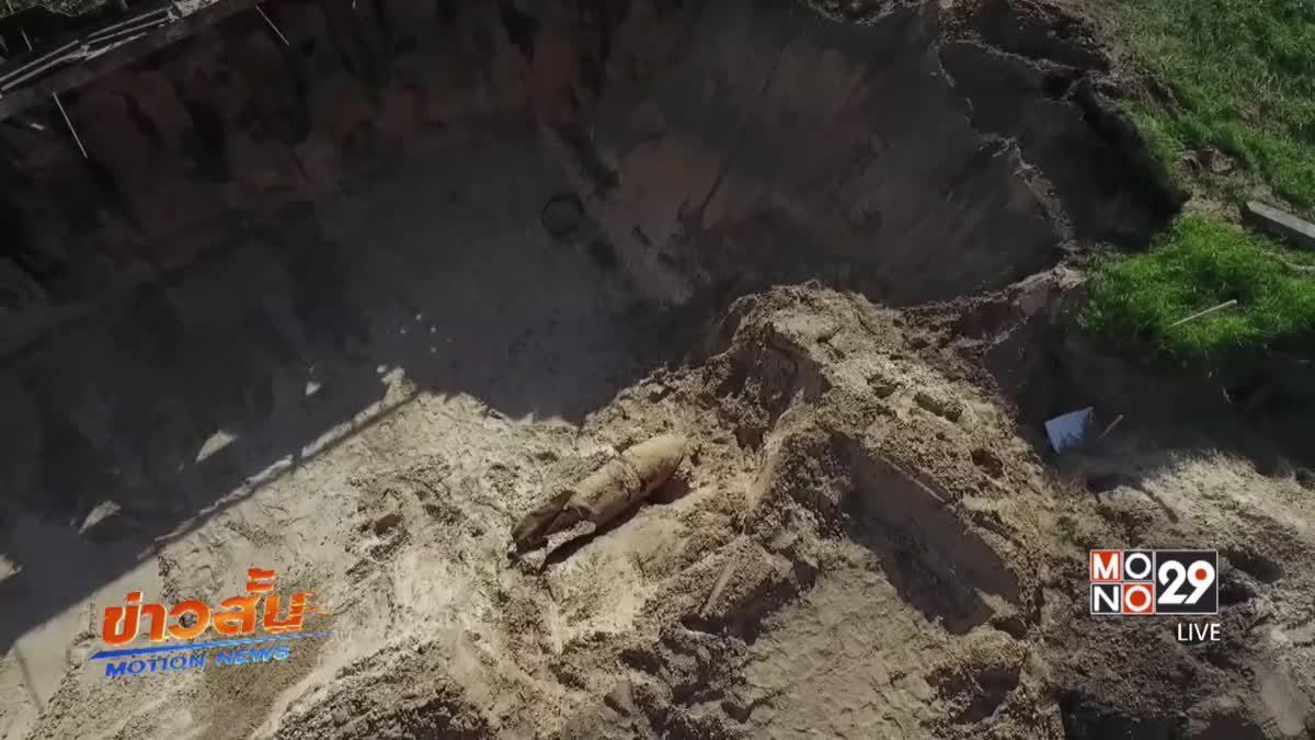 โปแลนด์สั่งอพยพปชช.หลังพบระเบิดลูกยักษ์
