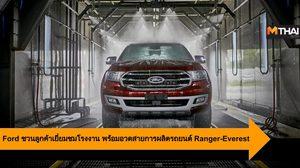 Ford ชวนลูกค้าเยี่ยมชมโรงงานอวด สายการผลิตรถยนต์ Ranger-Everest