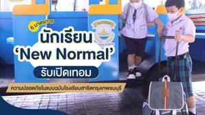 สาธิตกรุงเทพธนฯ จัด 6 มาตรการ 'New Normal' รับเปิดเทอม 1 ก.ค. นี้