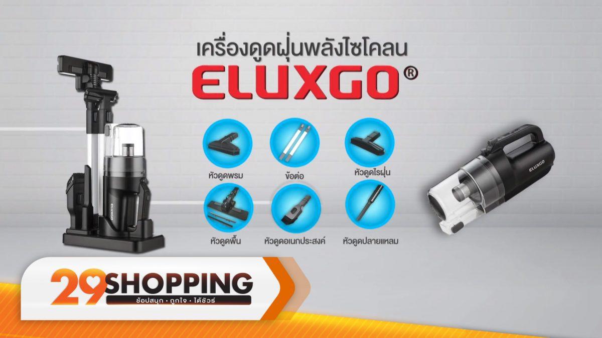 ลดพิเศษ!! ELUXGO เครื่องดูดฝุ่นพลังไซโคลน รุ่น SVC-1025 (จำนวนจำกัด)