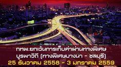 กทพ. ยกเว้นค่าผ่านทางพิเศษบูรพาวิถี ช่วงเทศกาลปีใหม่ 2559