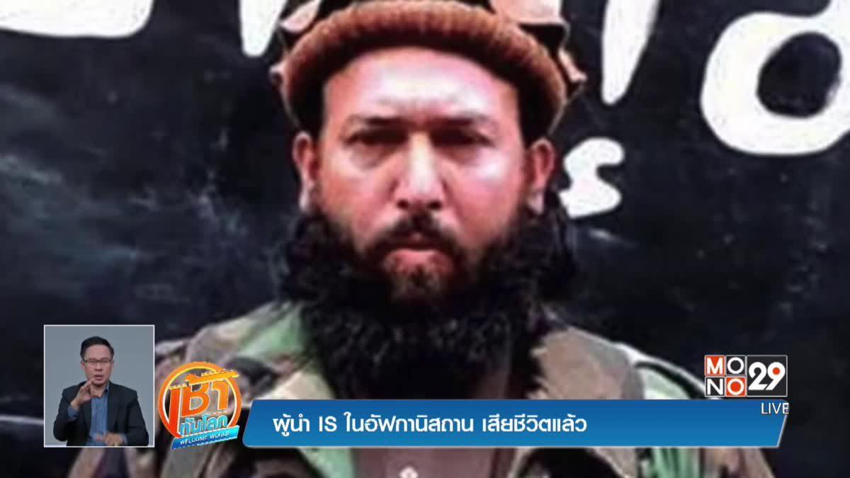 ผู้นำ IS ในอัฟกานิสถาน เสียชีวิตแล้ว