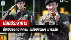 คังฮานึล ปลดประจำการทหาร พร้อมแสดงนำซีรีส์เรื่องใหม่ ที่เพิ่งคอนเฟิร์มไป!