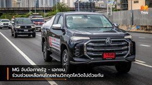 MG จับมือภาครัฐ – เอกชน ร่วมช่วยเหลือคนไทยผ่านวิกฤตโควิดไปด้วยกัน