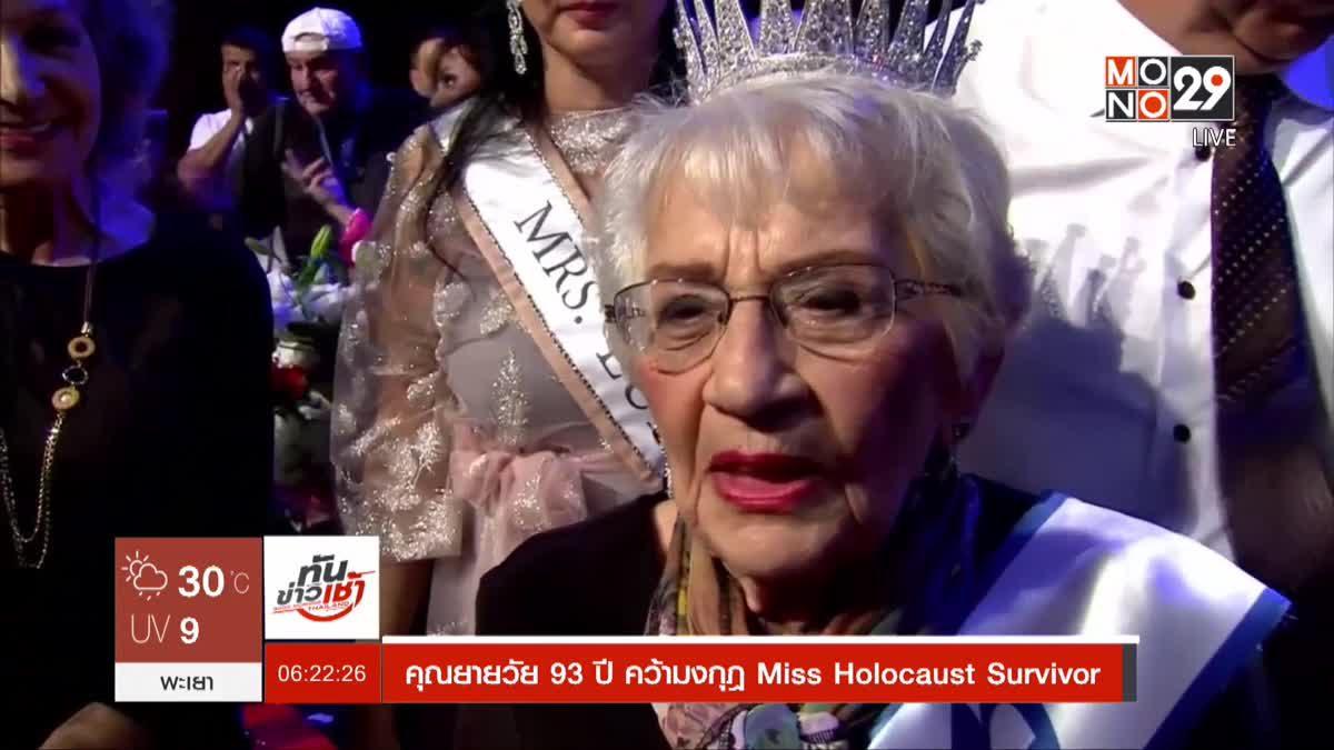 คุณยายวัย 93 ปี คว้ามงกุฎ Miss Holocaust Survivor