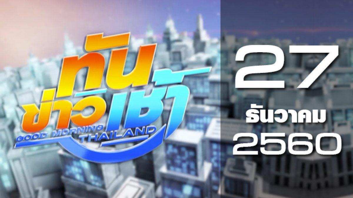 ทันข่าวเช้า Good Morning Thailand 27-12-60