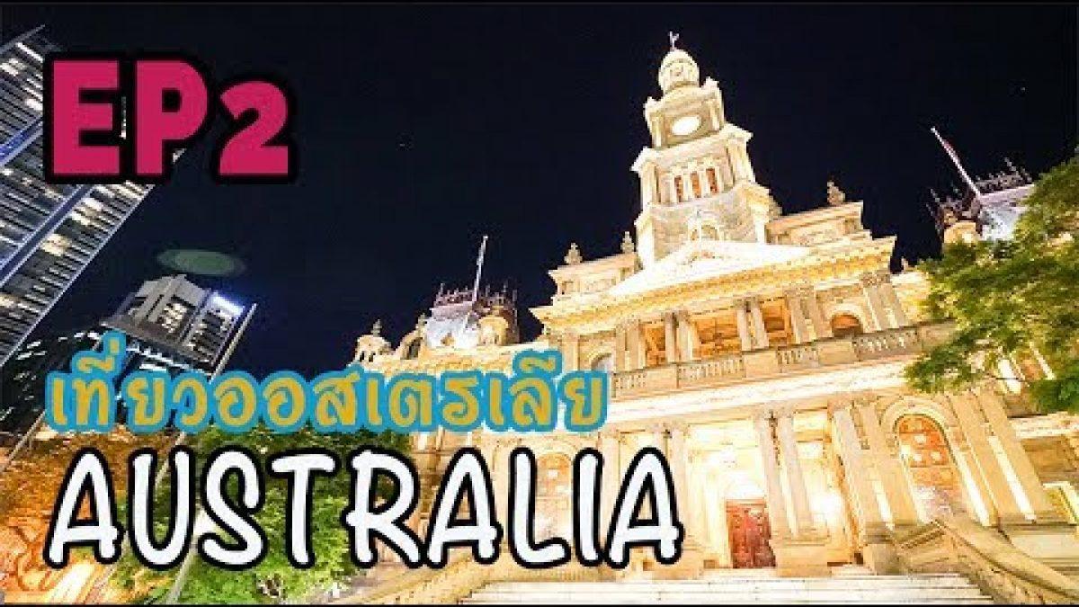 AUSTRALIA ep.2 เดินชิลดาร์ลิง ฮาร์เบอร์ MY FIRST TIME IN SYDNEY