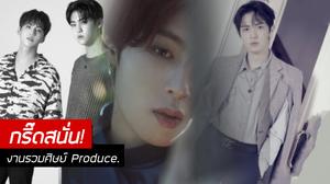 """ศิษย์พี่-ศิษย์น้องจาก Produce 101 แท็คทีมร่วมงาน """"K-POP FESTA IN BANGKOK"""""""
