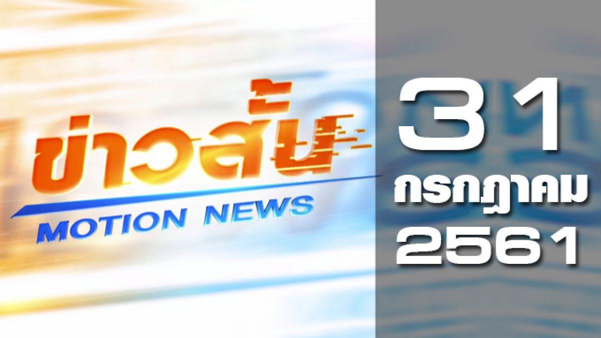 ข่าวสั้น Motion News Break 1 31-07-61