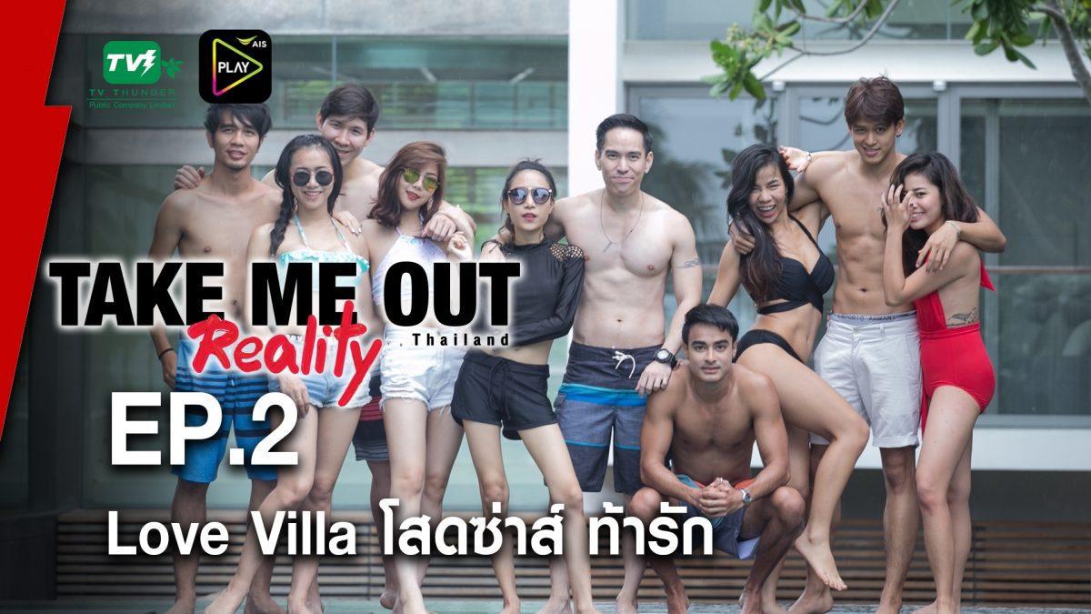 Love Villa โสดซ่าส์ ท้ารัก  - Take Me Out Reality S.2 EP.02 (20 ส.ค.60) FULLHD
