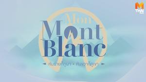ให้หมอพาเที่ยว!! 'Mon Mont Blanc หันซ้ายก็ภูผา หันขวาก็ภูเขา'