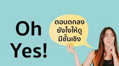 """""""ตอบตกลง"""" เป็นภาษาอังกฤษ นอกจากคำว่า """"YES"""""""