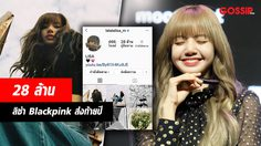 28 ล้าน Followers ลิซ่า Blackpink ส่งท้ายปี 2019 เริ่ดมาก!!