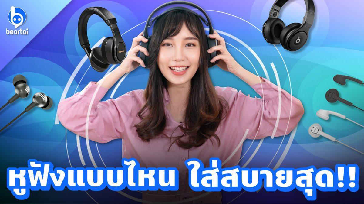 #beartai ชวนเลือกหูฟังที่ใช่ แบบไหนดีนะ?