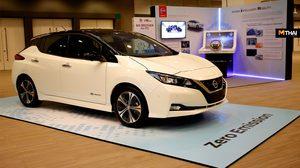 Nissan แสดงความเป็นผู้นำด้าน รถยนต์พลังงานไฟฟ้า ในงานอีวี เดย์
