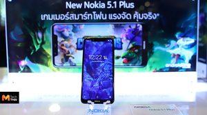 เปิดตัว Nokia 5.1 plus สุดยอดสมาร์ทโฟนสำหรับชาวเกม พร้อมเทคโนโลยี AI ทรงพลัง