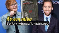 หนังสือพิมพ์อินโด เขียนถึง เอ็ด ชีแรน แต่ดันใช้ รูป ทอม ฮิดเดิลสตัน มาใส่แทนซะงั้น!!