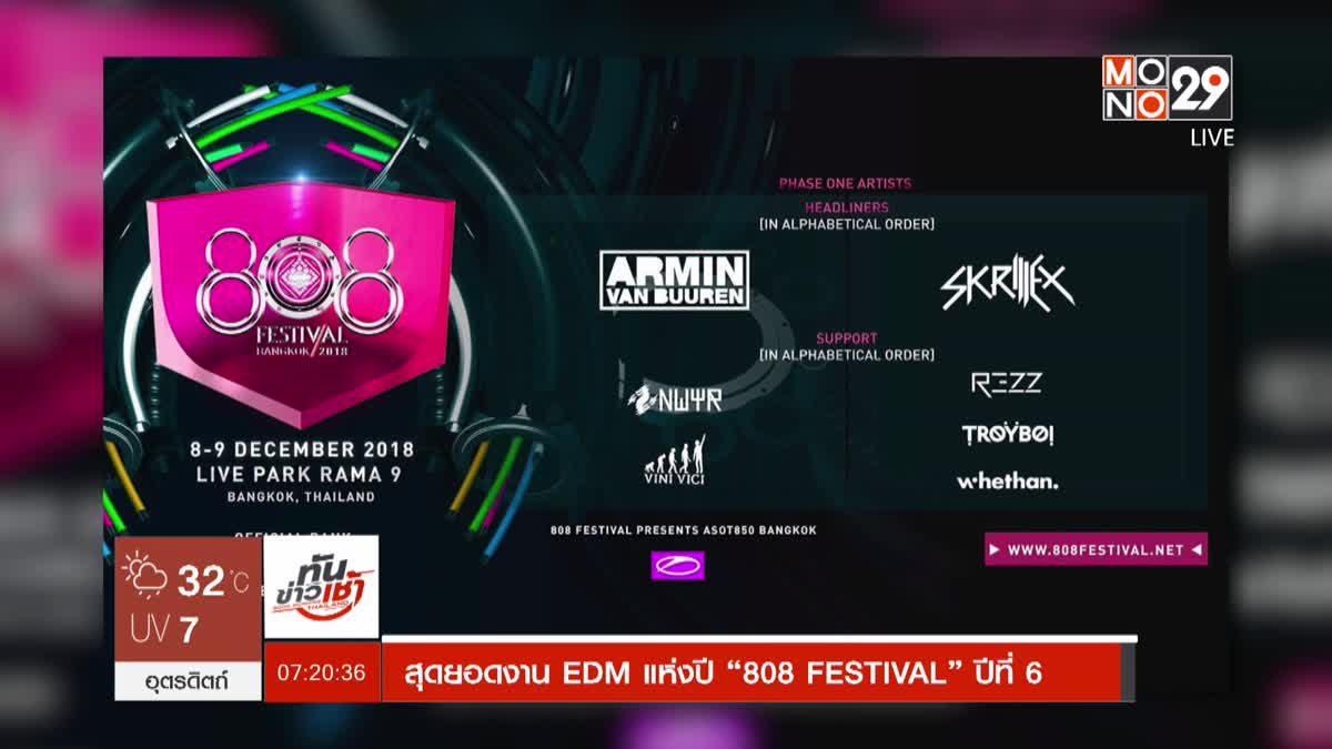 """สุดยอดงาน EDM แห่งปี """"808 FESTIVAL"""" ปีที่ 6"""